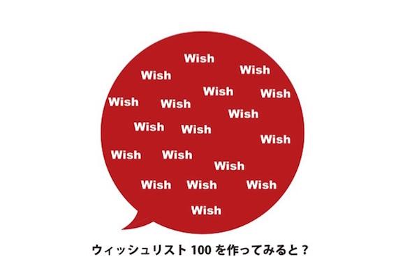 170105_wishes.jpg