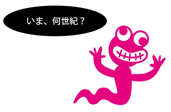 171211_nanseiki.jpg